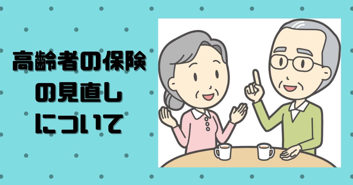 高齢者夫婦の会話